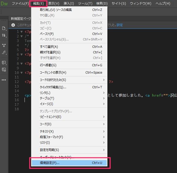 Dreamweaver CC 終了タグが自動で入力されないようにする設定方法