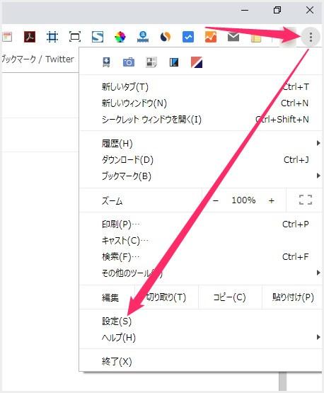 Chrome 起動後の最初のページを好きなホームページに設定する方法(PC・スマホ両手順)
