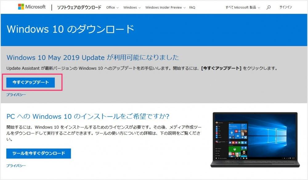 Windows 10 手動アップデートファイルのダウンロード先