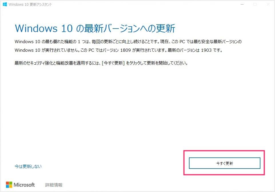 Windows 10 手動アップデートを行う手順