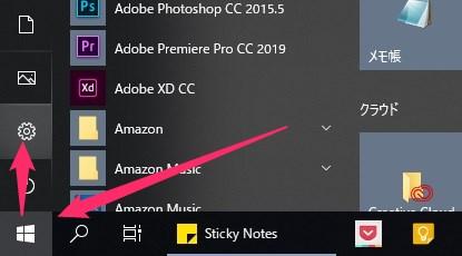 利用中のパソコンのバージョン情報を確認する手順