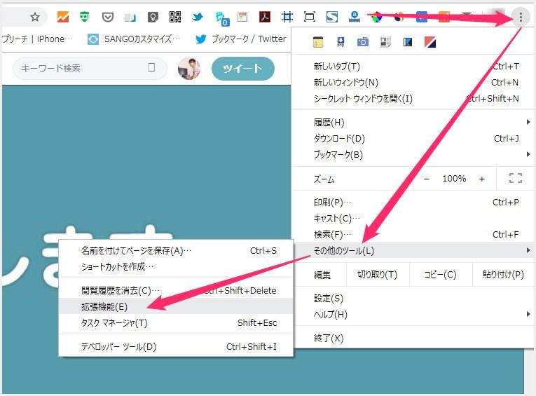 Chrome 拡張機能をオフにする手順