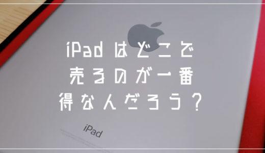 iPad を高く買い取ってくれるのは?メルカリで売ったら希望の金額で売れた話