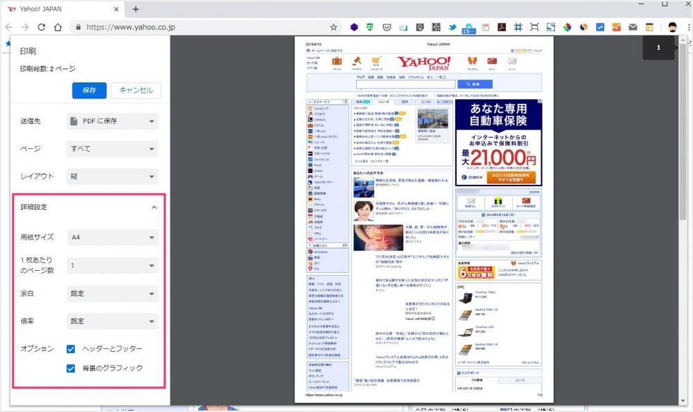 Chromeの便利な機能!今開いているウェブページを直接PDFに変換する方法
