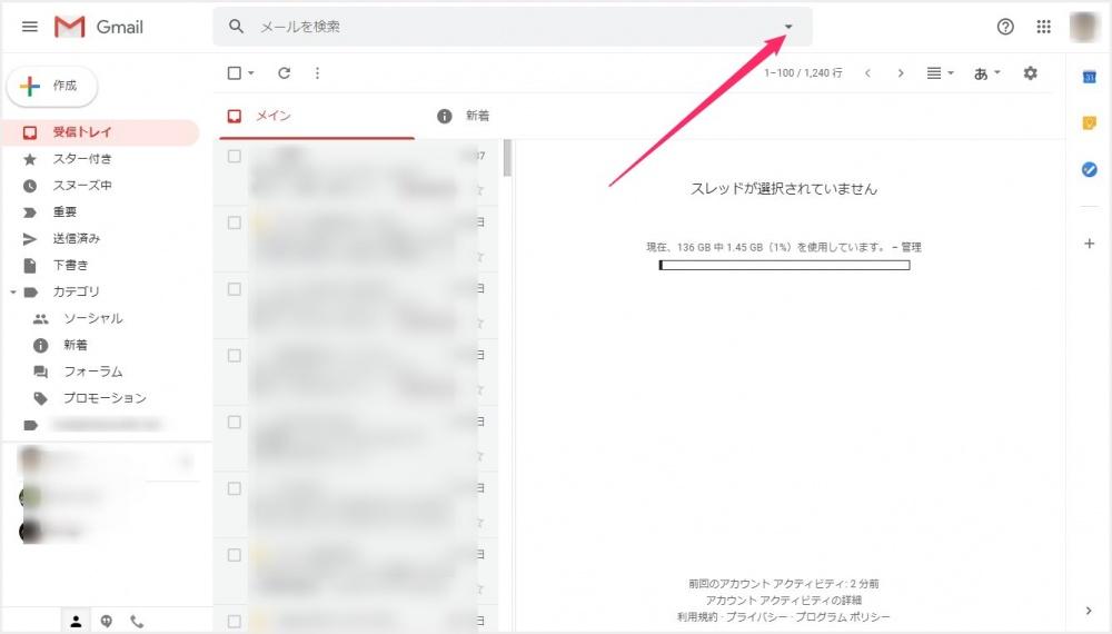 任意の禁止ワードを Gmail で自動削除設定にする手順