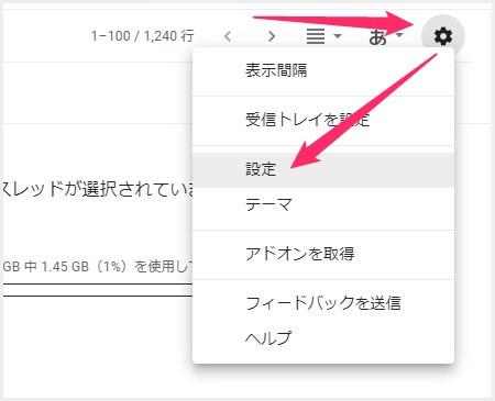 Gmail 設定済みのフィルタを確認・編集・削除する場合