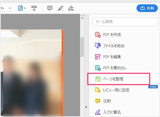 複数ページあるPDFファイルを個別のページファイルに分割する方法(Acrobat Pro DC)