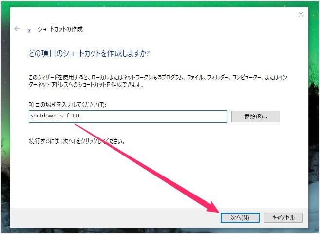 Windows 10 の時短裏技!シャットダウン・スリープ・再起動のショートカットを作る方法
