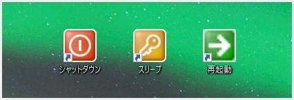 Windows 10 シャットダウン・スリープ・再起動のショートカット
