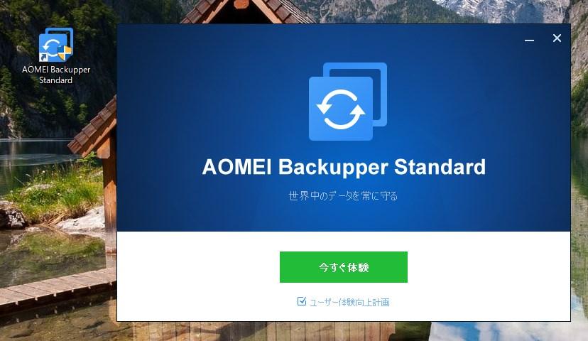 AOMEI Backupper Standard のインストール手順