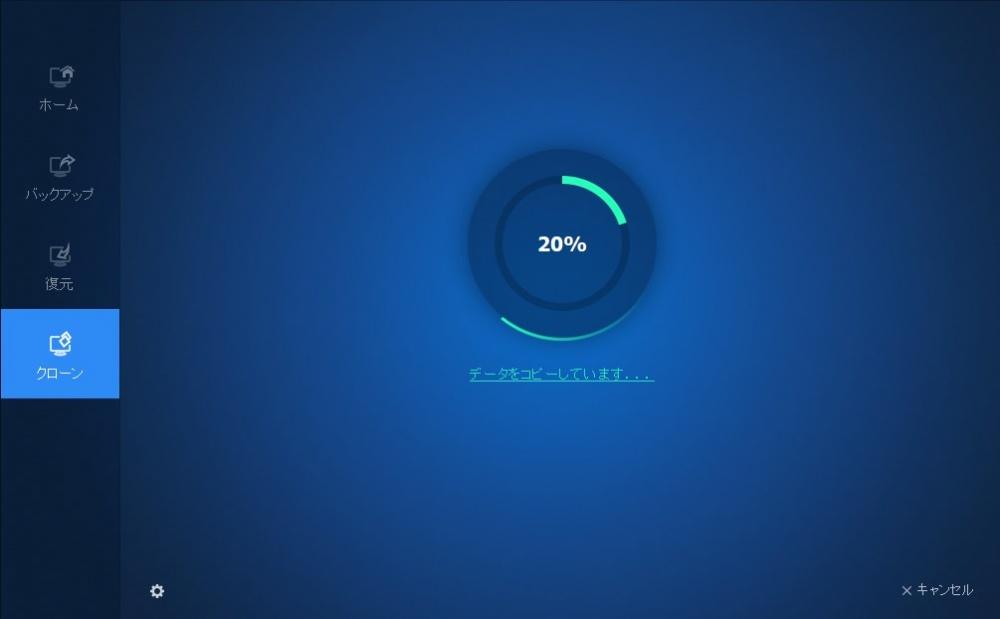 AOMEI Backupper でディスククローンを作成する手順