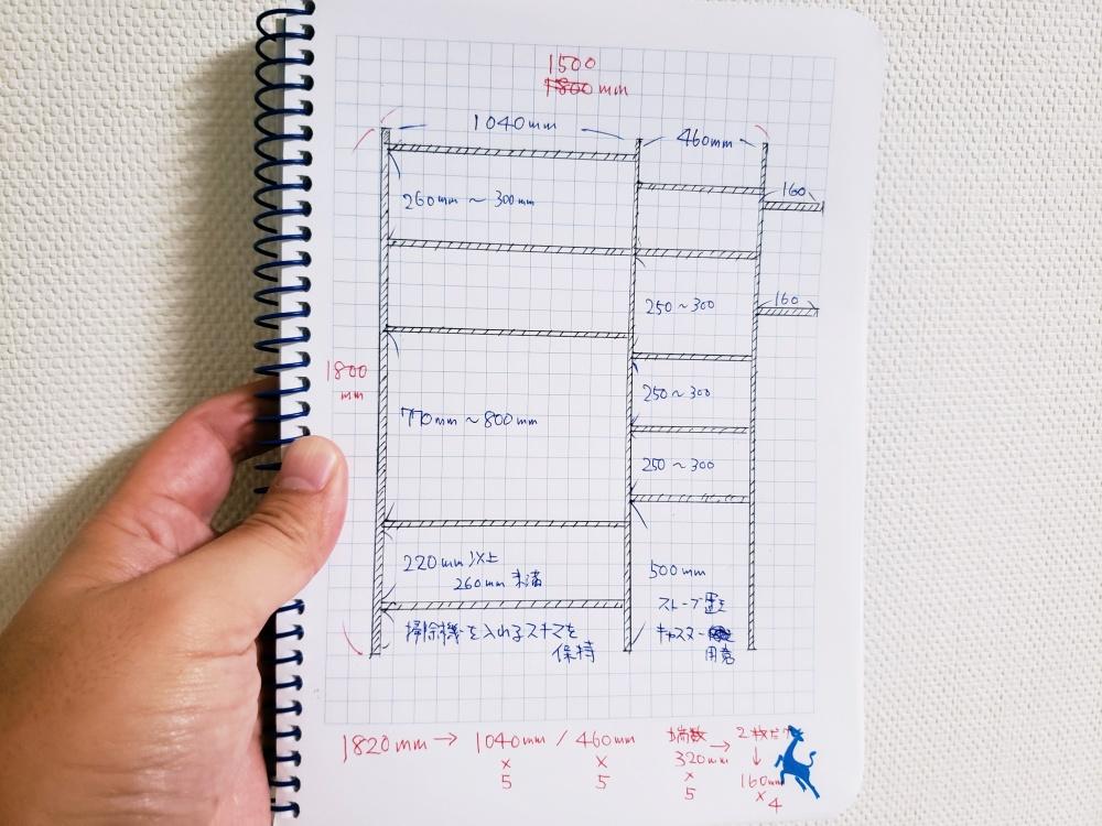 自作の棚、簡単な設計図