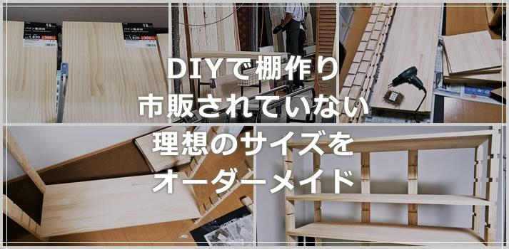 DIY で棚作成!理想のサイズを自作しちゃおう