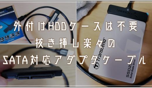 SSD(HDD)のお引越し等に役立つSATAケーブルが超便利!外付けケースは一切不要