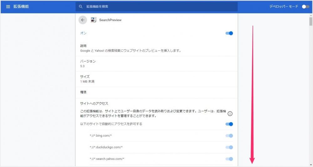 Chrome シークレットモードでも拡張機能を利用する手順