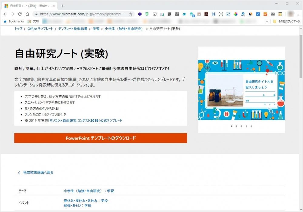 Chrome のダウンロード保存場所の確認方法