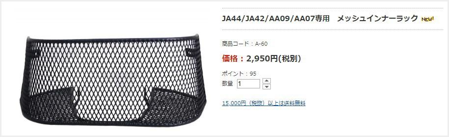 JA44/JA42/AA09/AA07専用 メッシュインナーラック