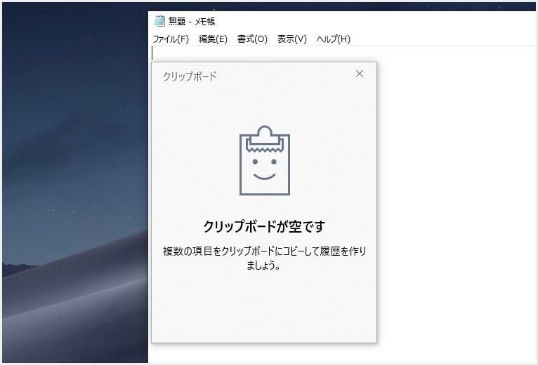 Windows 10 クリップボードを有効化する手順
