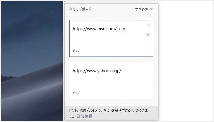 Windows 10 クリップボード機能