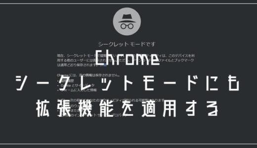 Chrome シークレットモードでも拡張機能を利用できるようにする方法