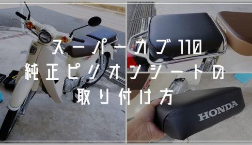スーパーカブ 110(JA44)純正ピリオンシートの取り付け方を紹介します