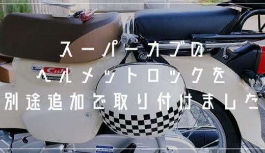 スーパーカブのヘルメットロックの位置が使い勝手悪いので別の場所にロックを取り付けました