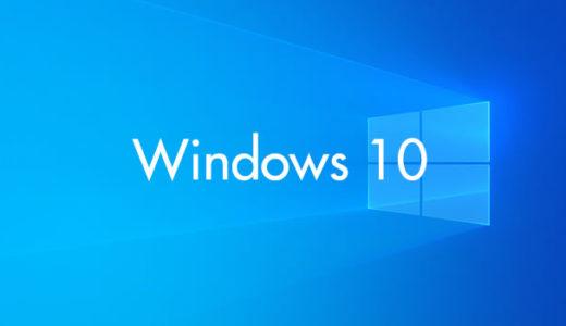 Windows 10「引き続きサポートを受けるには、再起動して更新してください」が出ちゃった時の対処方法