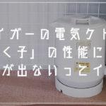 蒸気が出ないタイガーの電気ケトル「わく子」に感動!転倒してもこぼれない安全設計