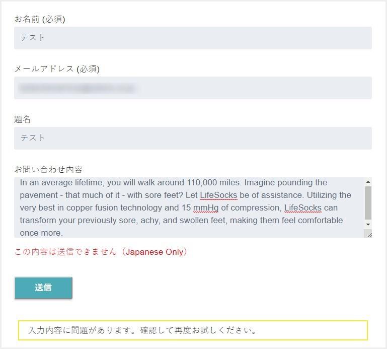 Contact Form 7 海外からのスパム対策!お問い合わせ本文が全て英語の場合は送信できないようにする