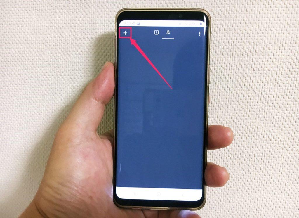 モバイル用 Chrome でシークレットモードを利用する手順