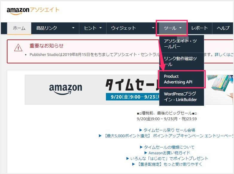 Amazon アソシエイト「アクセスキーとシークレットキー」の取得方法