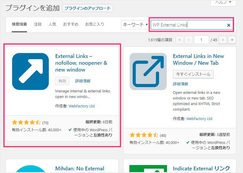 「WP External Links」をインストールして有効化しよう