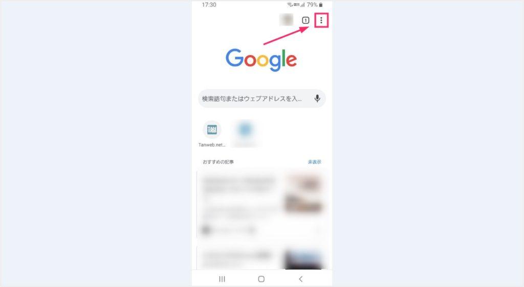 モバイル用 Chrome でシークレットモードを利用する手順01