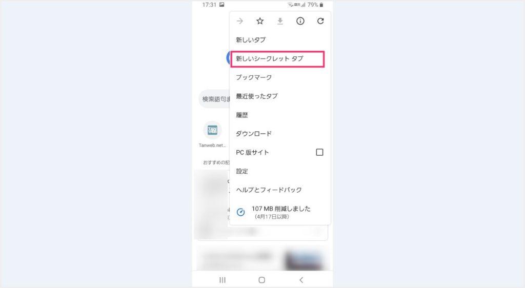 モバイル用 Chrome でシークレットモードを利用する手順02