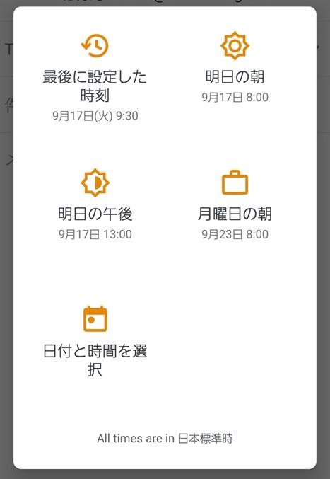 Gmail の「送信日時を設定」機能の利用手順