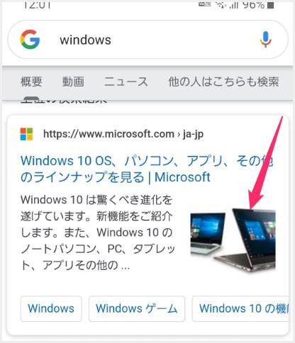 モバイル用 Google 検索結果にサムネイル