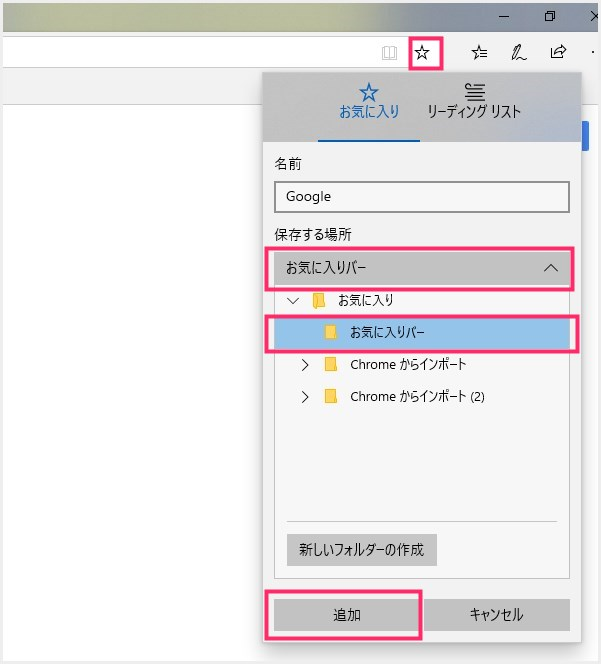 ウェブページをお気に入りバーへ登録する方法