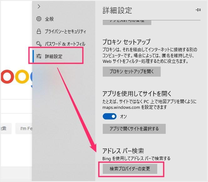 Edge の標準検索エンジンを Bing から変更しよう