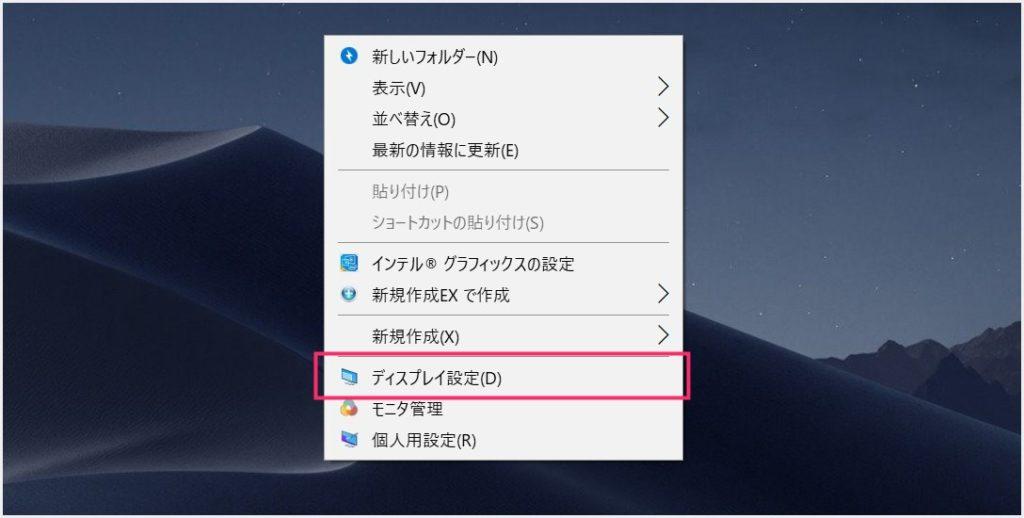 Windows 10 ディスプレイの表示スケール変更はこちらから