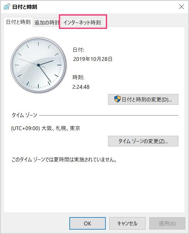 Windows 10 時刻をインターネットから自動取得して同期させる設定