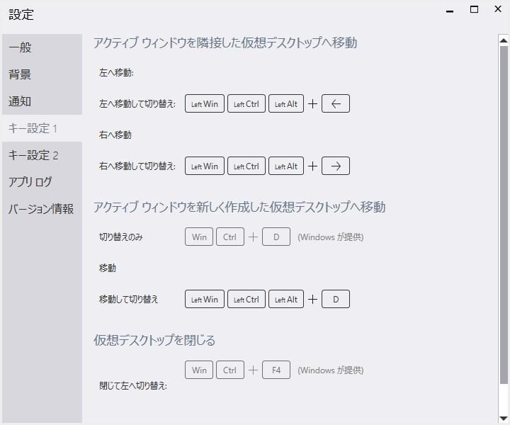 仮想デスクトップ切替用のショートカットキーなどを変更