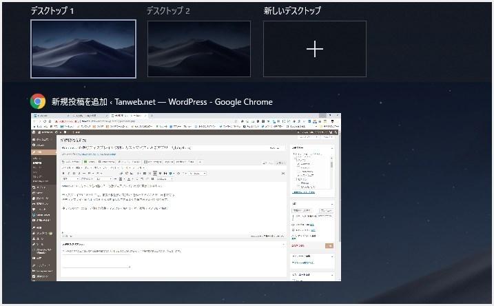 Windows 10 仮想デスクトップ機能(タスクビュー)