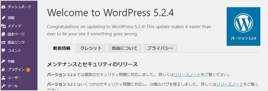 WP Downgrade | Specific Core Version の使い方