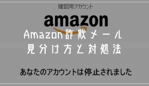 Amazon を騙る詐欺メール「あなたのアカウントは停止されました」の見分け方と対処方法