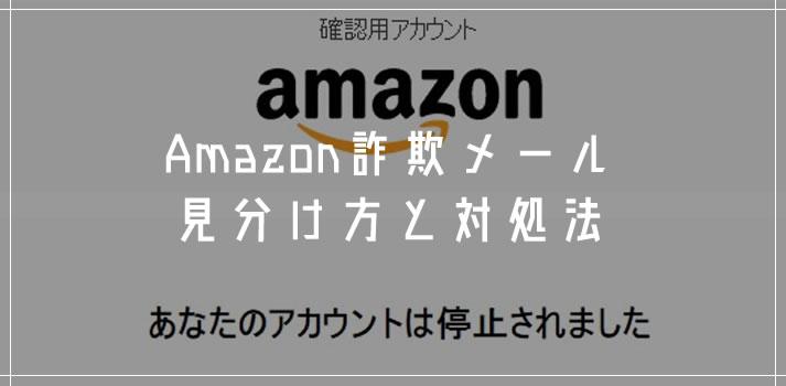 Amazon 詐欺メール「あなたのアカウントは停止されました」の見分け方と対処方法