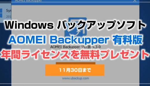Windows 丸ごとバックアップソフト「AOMEI Backupper」有料版の年間ライセンスを無料配布します!