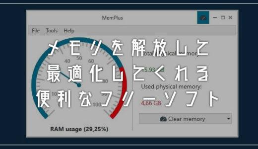 Windows 10 メモリをワンクリックで解放してくれる便利なフリーソフト「MemPlus」