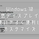 Windows 10 仮想ディスプレイを便利にカスタマイズできるアプリ「SylphyHorn」