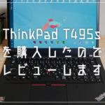 AMD Ryzen CPU 搭載の Lenovo ThinkPad T495s を購入したのでレビューです!(おすすめノートPC)