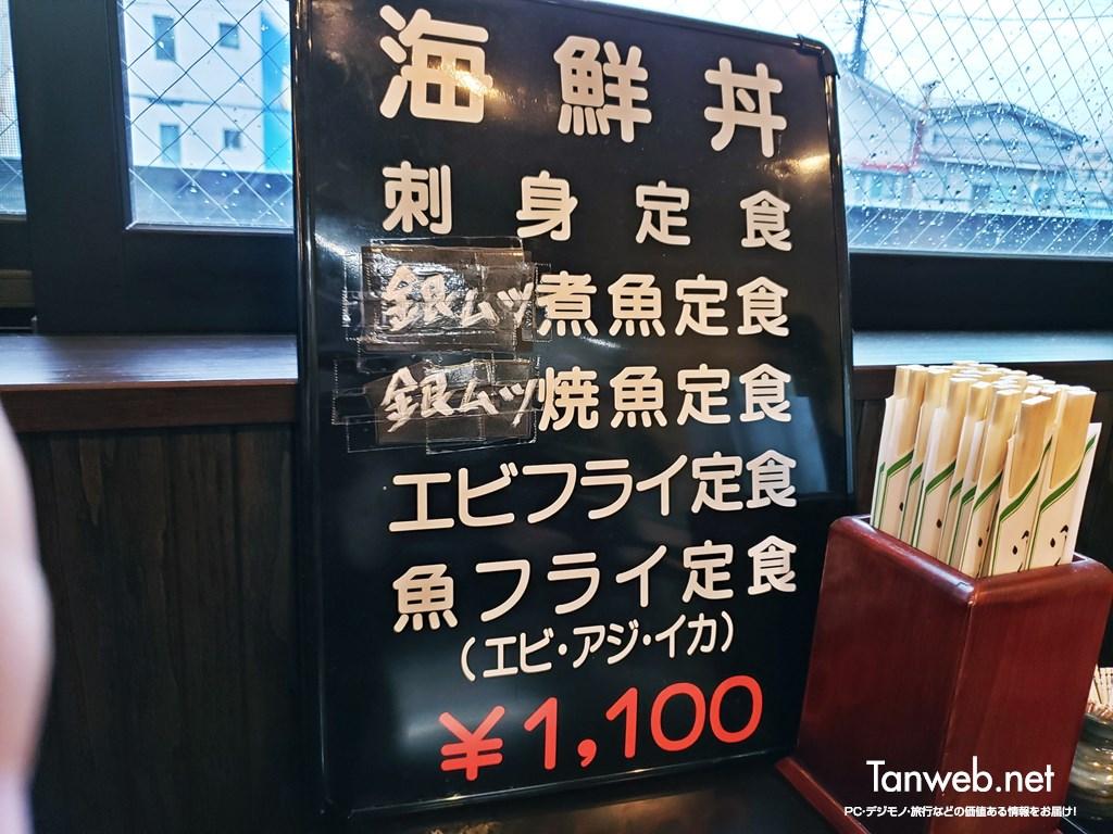伊東市にある格安で超旨い海鮮丼が食べられる店「魚河岸」
